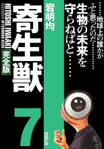 File:Kanzenban 07.jpg