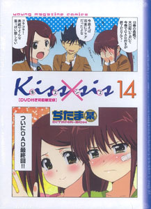 File:Kissxsis Manga v14 cover.jpg