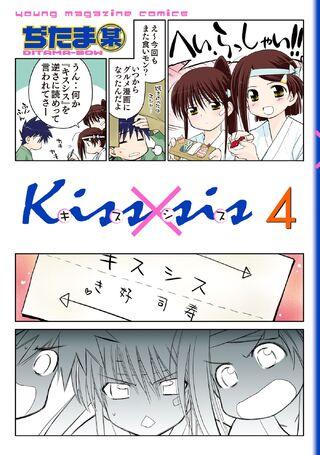 Kissxsis Manga v04 cover