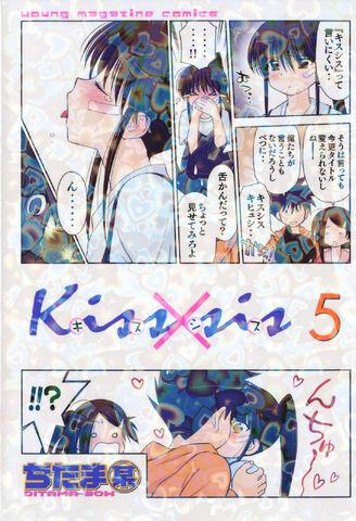 File:Kissxsis Manga v05 cover.jpg