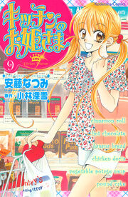 Volume 9 (japanese)