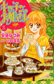 Volume 8 (japanese)