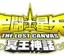 Saint Seiya: The Lost Canvas Wiki