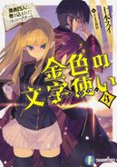 LN vol4 cover