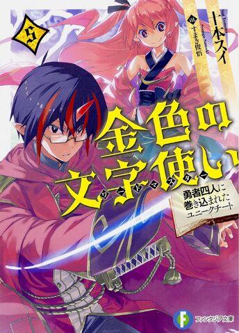 File:Konjiki no wordmaster volume 5 cover.jpg