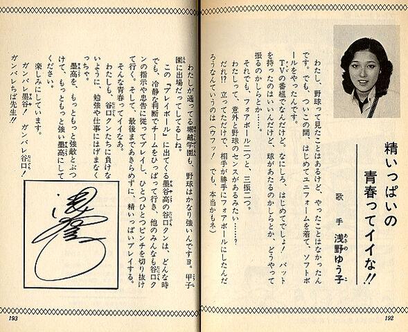 File:Yuuko Asano volume comment.jpg