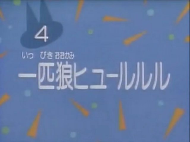 File:Kodocha 4.png