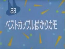 Kodocha 83