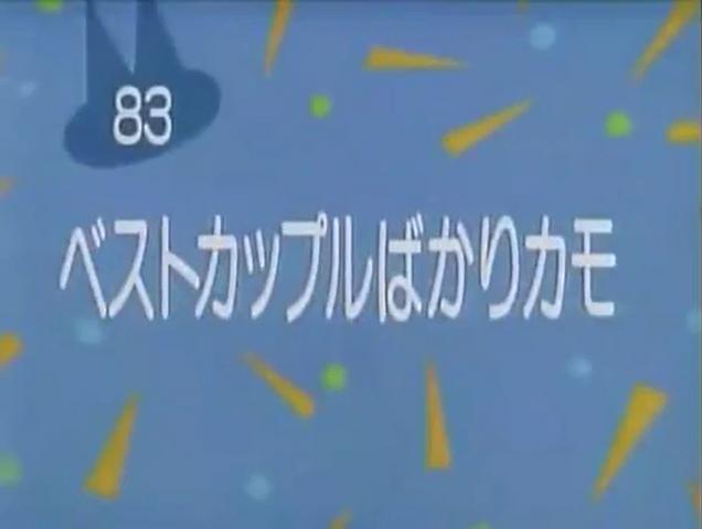 File:Kodocha 83.png
