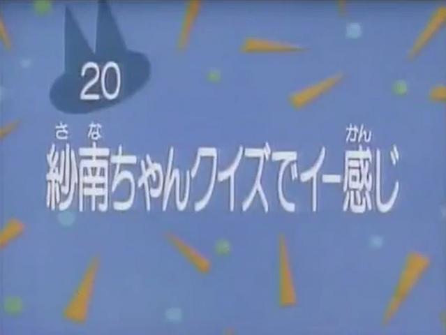 File:Kodocha 20.png