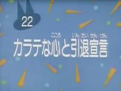 Kodocha 22