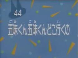 Kodocha 44