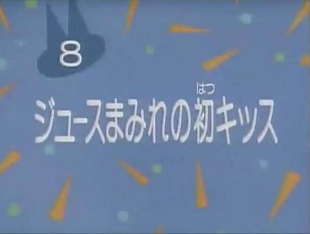 File:Kodocha 8.png
