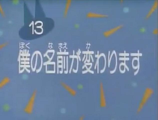 File:Kodocha 13.png