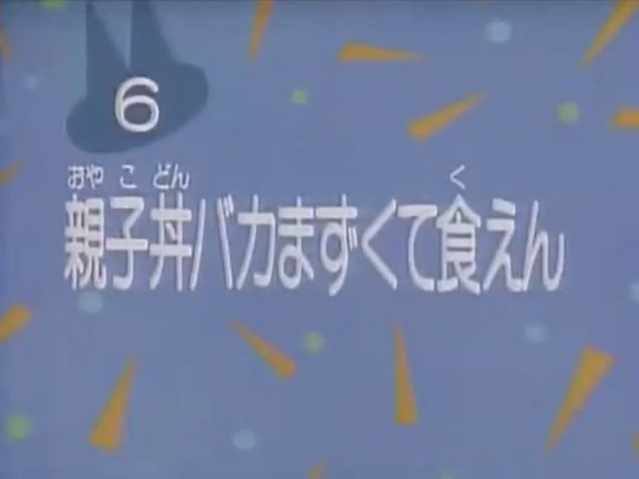 File:Kodocha 6.png