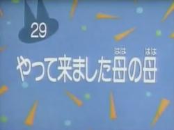Kodocha 29