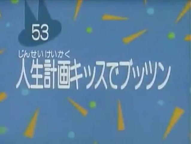 File:Kodocha 53.png