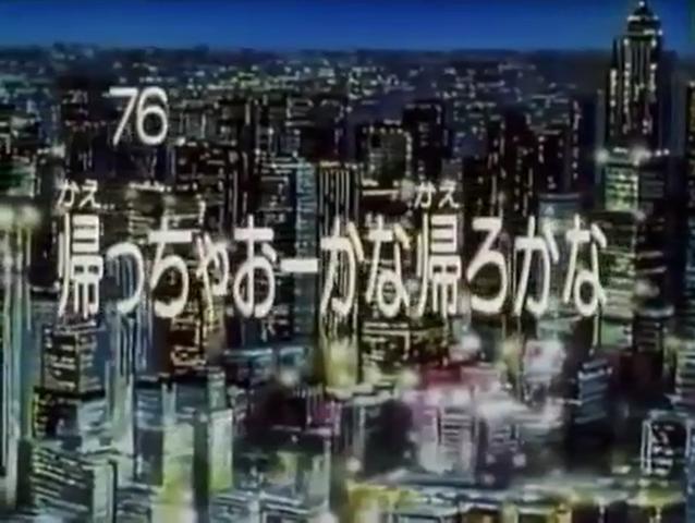 File:Kodocha 76.png