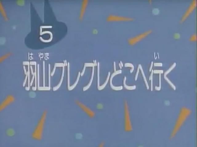 File:Kodocha e-5.png