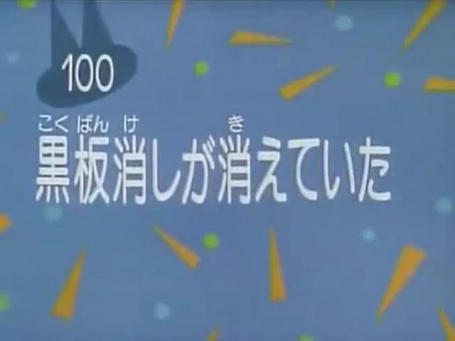 File:Kodocha 100.png