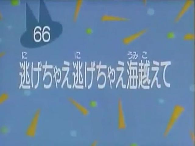 File:Kodocha 66.png