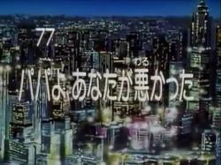 Kodocha 77