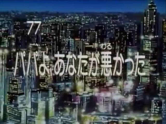 File:Kodocha 77.png