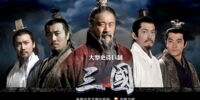 Romance of the Three Kingdoms 2010 TV series