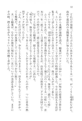 File:Kokoro p012.png