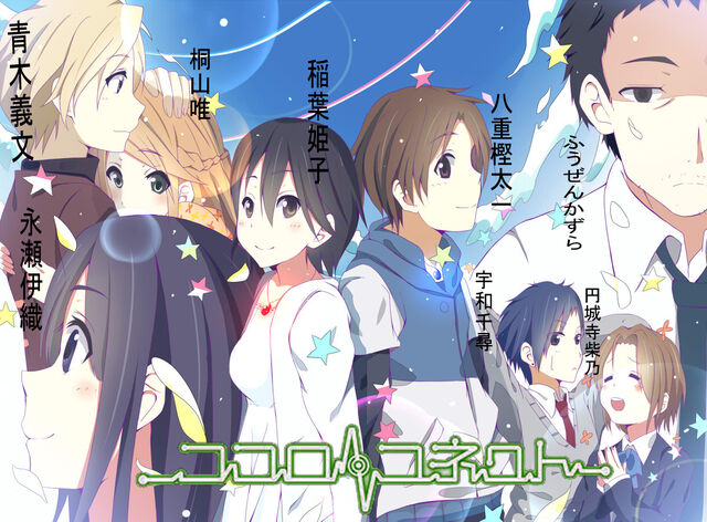 File:ココロコネクト人物 copy.jpg