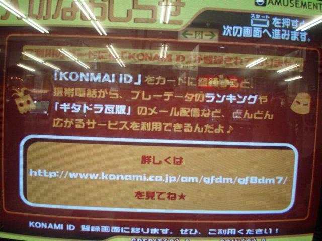 File:Konmai.jpg