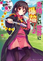 Bakuen Light Novel Volume 2