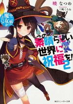 Konosuba Light Novel Volume 2