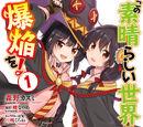 Bakuen Manga Volume 1