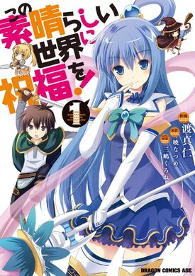 Konosuba Manga 1 Cover