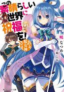 Konosuba Volume 1 Cover