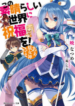 Konosuba Light Novel Volume 1