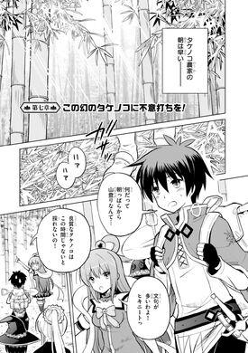 Konosuba Chapter 7