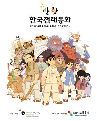 Koreantales