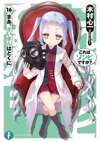 File:Korezom Volume 16.jpg