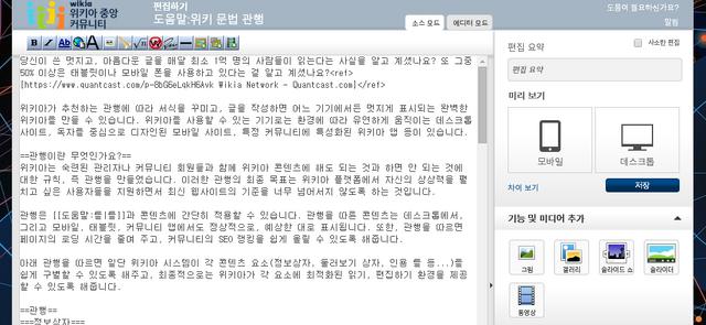 파일:소스 모드.png