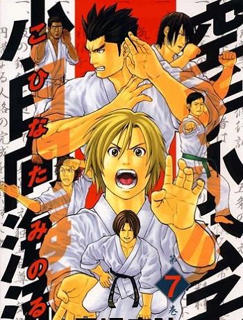 File:Karate-shoukoushi-kohinata-minoru-1452715 8849.jpg