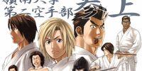 Second Karate Club