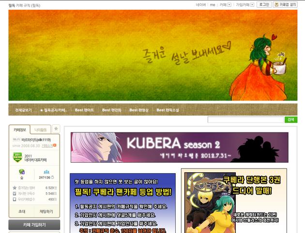 File:Kubera-FanCafe.png