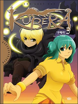 File:Kubera-Book-3.png
