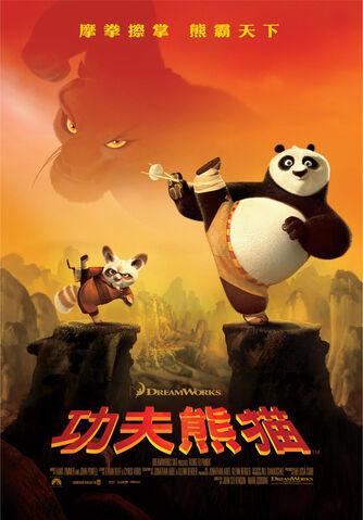 File:KFP Poster Chinese.jpg