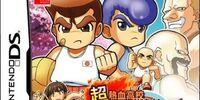 Chō Nekketsu Kōkō Kunio-kun Dodgeball Bu