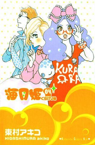 File:Kuragehime.600.659532.jpg