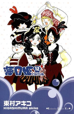 File:Kuragehime-3649345.jpg