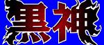 File:KuroKami(BlackGod)-150x65.png